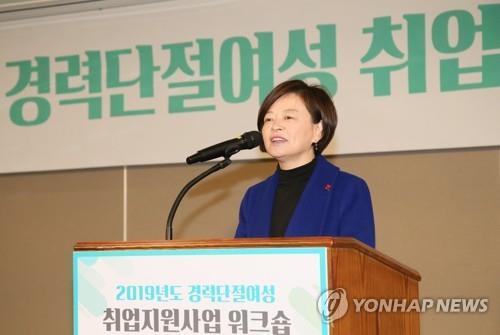 진선미 여성가족부 장관