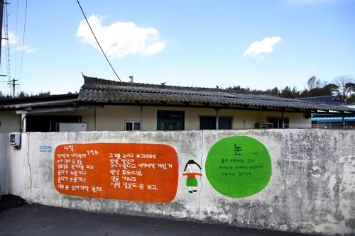 서봉마을 담벼락에 붙어있는 할머니들의 시와 그림 [사진/권혁창 기자]