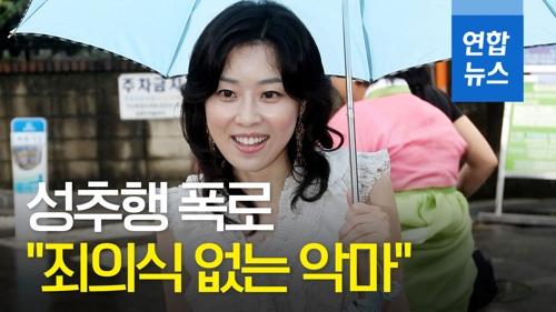 """[영상] '미투 예고' 이매리 """"술 시중 강요…당신은 죄의식 없는 악마"""" - 2"""