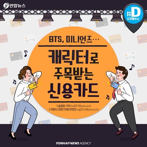 [카드뉴스] BTS, 미니언즈…캐릭터로 주목받는 신용카드 - 2
