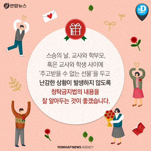 [카드뉴스] 스승의 날 선물, 어떻게 해야 하나요? - 8