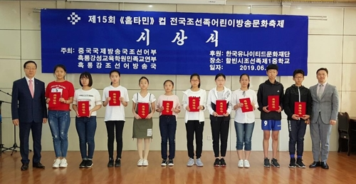 홈타민컵서 조선족제1중학교 학생 장학금 지급