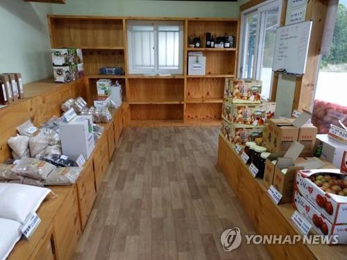 '농산물 무인판매장'