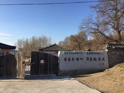 중국 명동촌에 있는 윤동주 생가 입구