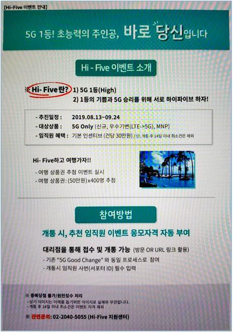 '갤노트10 선전' KT, 임직원 대상 5G고객 추천행사 논란 | 연합뉴스
