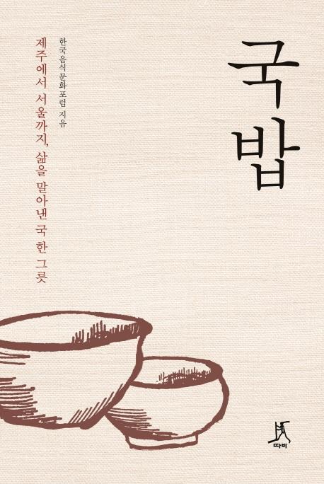 [신간] 웰컴 투 더 유니버스 - 3