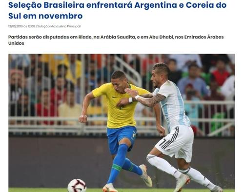 11월 아르헨티나, 한국과의 친선경기 일정을 밝힌 브라질축구협회.