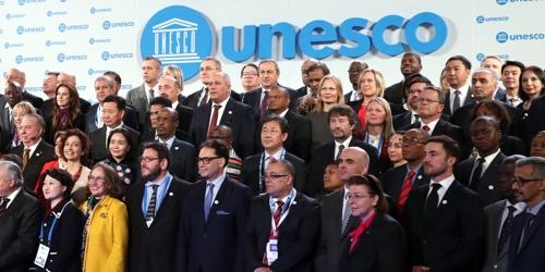 유네스코 문화장관회의