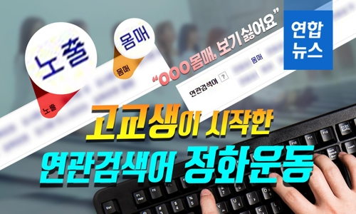[뉴스피처] 고교생이 시작한 연관검색어 정화 운동…성과와 과제는? - 2