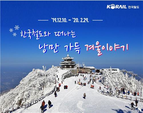 겨울 기차여행 상품 포스터