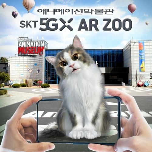 춘천 애니메이션박물관 AR 동물원
