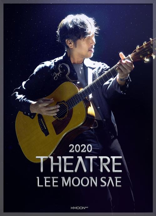 '2020 시어터 이문세' 콘서트 포스터