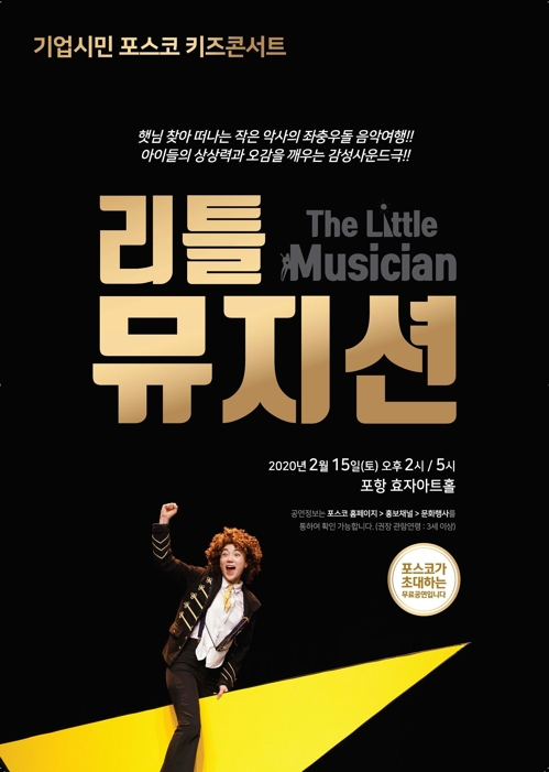 리틀뮤지션 공연 포스터