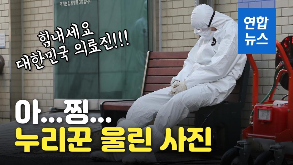 """[영상] 아…누리꾼 울린 사진 """"힘내세요! 대한민국 의료진"""" - 2"""
