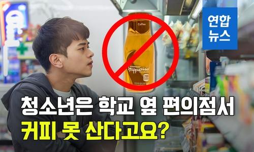 """[이슈 컷] """"이제 청소년은 학교 주변 편의점서 커피 못 사나요?"""" - 2"""