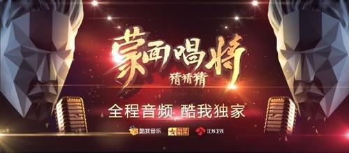 중국 '복면 가수를 맞혀라' 포스터