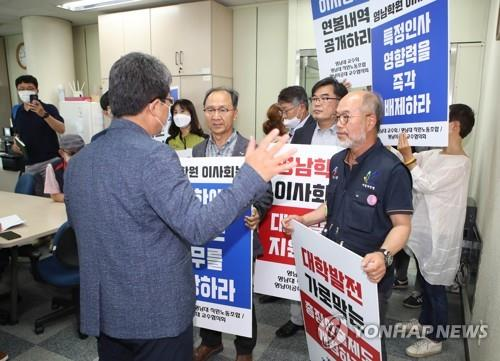 총장선출제 개정 촉구하는 영남학원 산하단체
