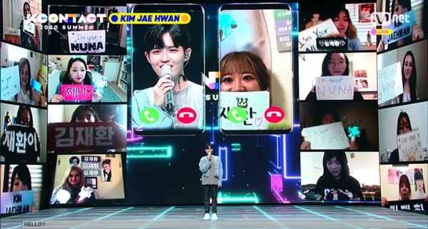 해외 팬과 일대일로 영상통화를 하는 김재환