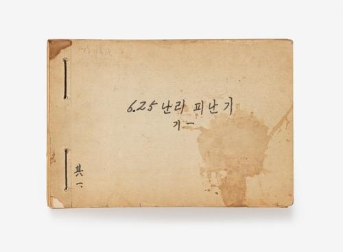 전쟁 당시를 묘사한 '장기홍 피란일기'
