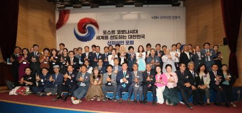 한국신지식인협회, '신지식인 포럼 및 인증식' 개최 - 1