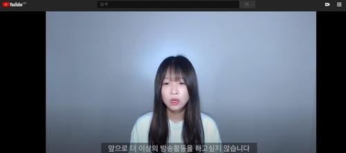 방송활동 중단의사 밝히는 유튜버 '쯔양'