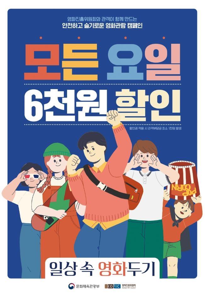 '일상 속 영화두기' 캠페인