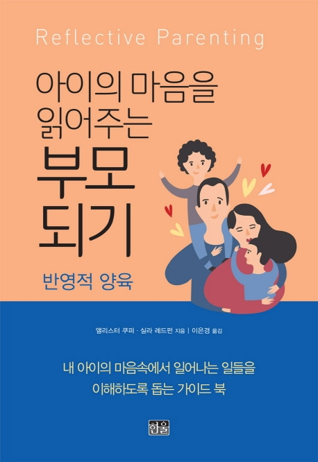 [신간] 아이의 마음을 읽어주는 부모 되기 - 1