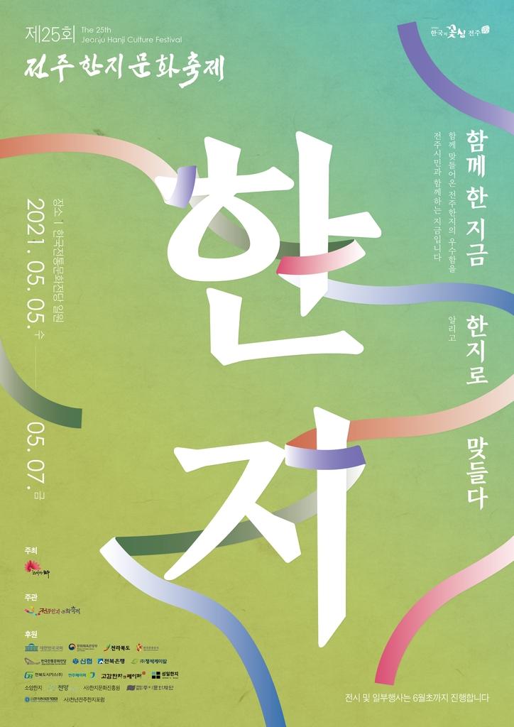 전주한지문화축제 포스터