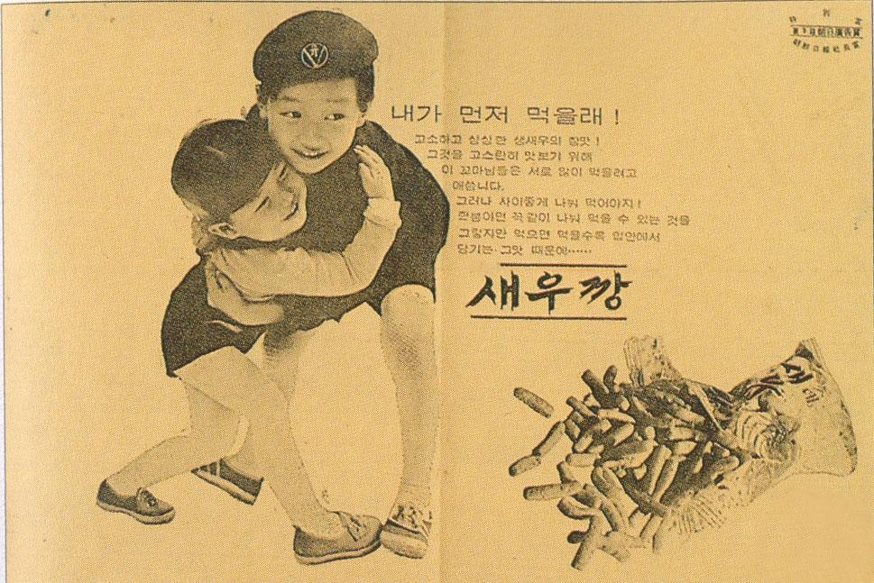 1971년 출시 당시 새우깡 지면 광고