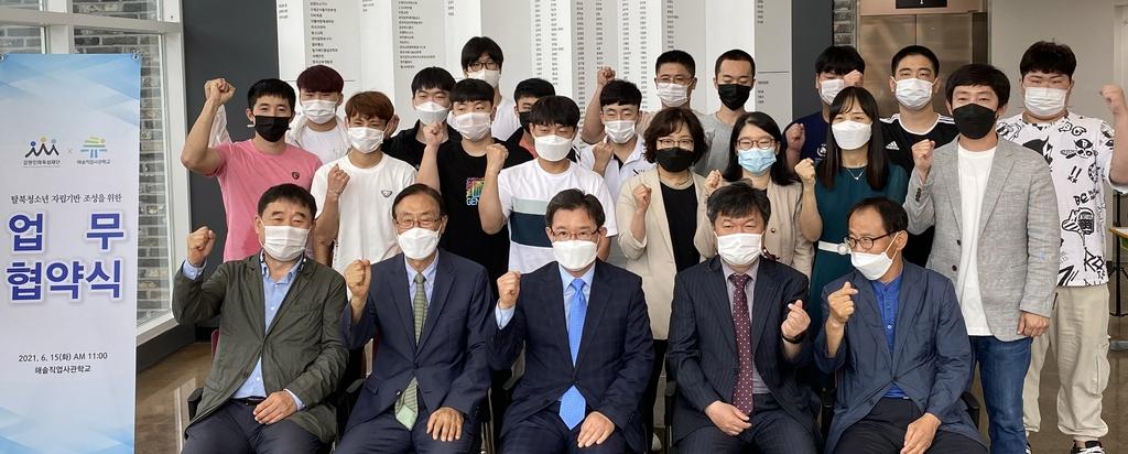 강원인재육성재단, 탈북 대학생에게도 '평화장학금' 지급 - 1