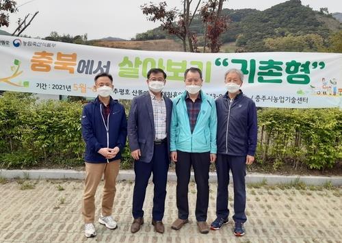 충북에서 살아보기 사업 참가자들