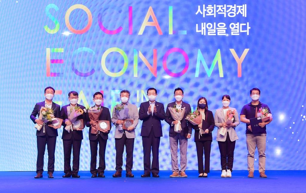 제3회 사회적경제 박람회 폐막식