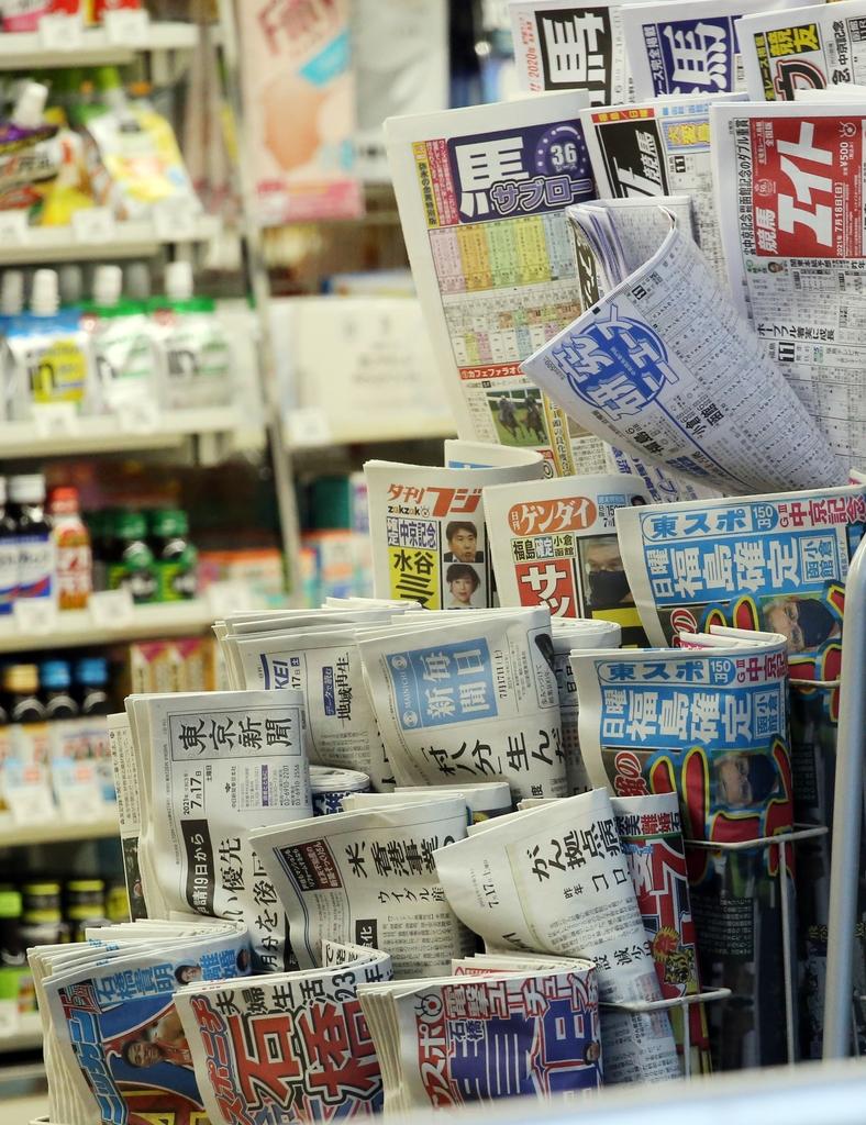 도쿄 편의점의 신문 진열대