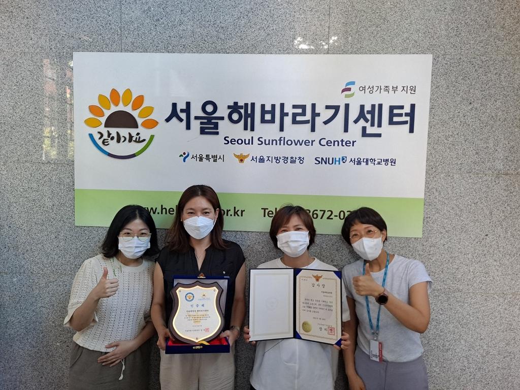 서울 해바라기센터, 공동체 치안 으뜸파트너로 선정