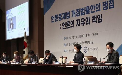 '언론의 징벌적 손해배상' 긴급 토론회