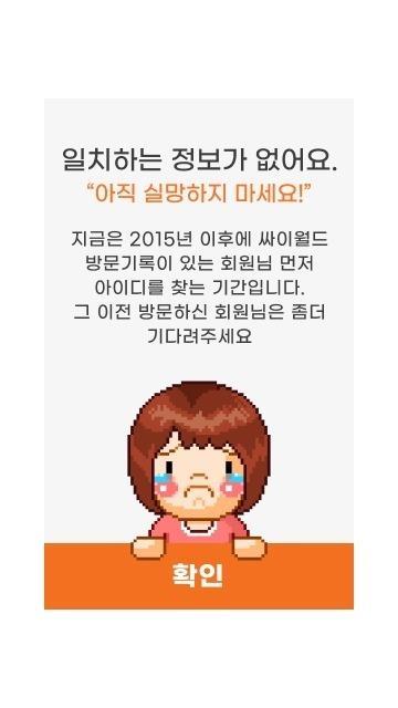 [싸이월드 홈페이지 캡처]