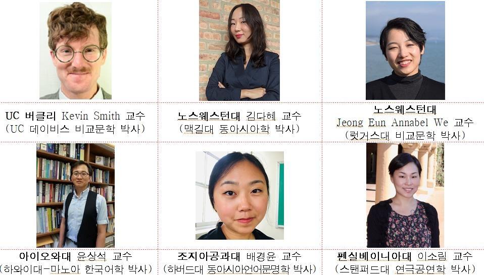 KF, 미국 명문 5개 대학에 한국학 교수 임용