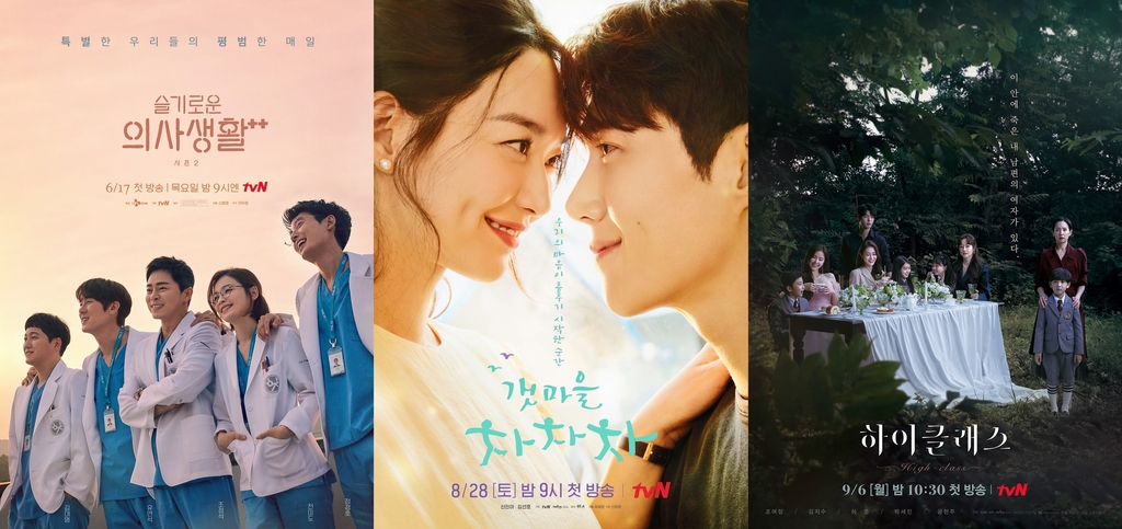 (왼쪽부터) tvN 드라마 '슬기로운 의사생활 2', '갯마을 차차차', '하이클래스'