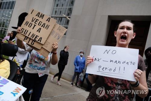 지난 1일 미국 뉴욕의 한 병원 앞에서 백신 접종 반대론자들이 백신 의무화에 반대하는 시위를 벌이고 있다. [AFP=연합뉴스]