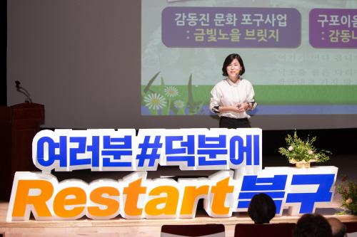 부산 북구, 정례조례 통해 '미래 비전' 공유 - 1