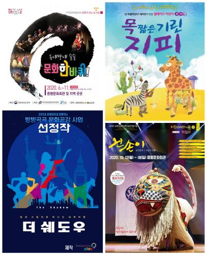 증평군, 문화의 달 10월 맞아 풍성한 문화공연 준비 - 1