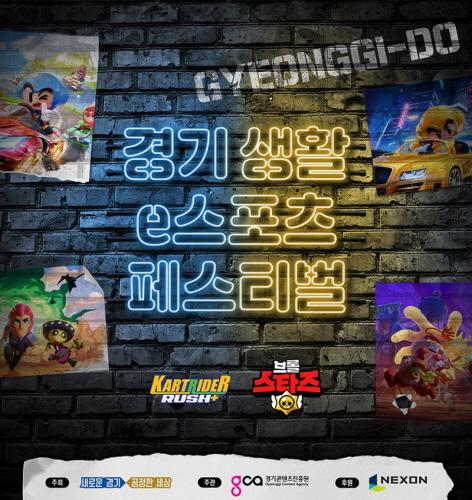 경기도, 온라인 이스포츠대회 개최 - 1