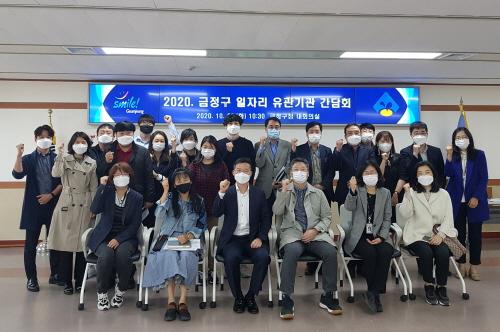 부산 금정구, 지역 일자리 유관기관 간담회 개최 - 1