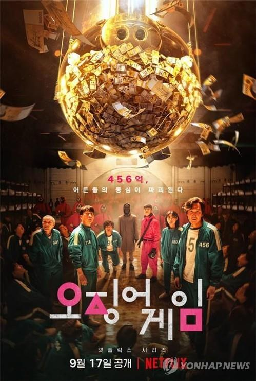 """Esta imagen, proporcionada por Netflix, muestra un póster de la serie surcoreana """"El juego del calamar"""". (Prohibida su reventa y archivo)"""