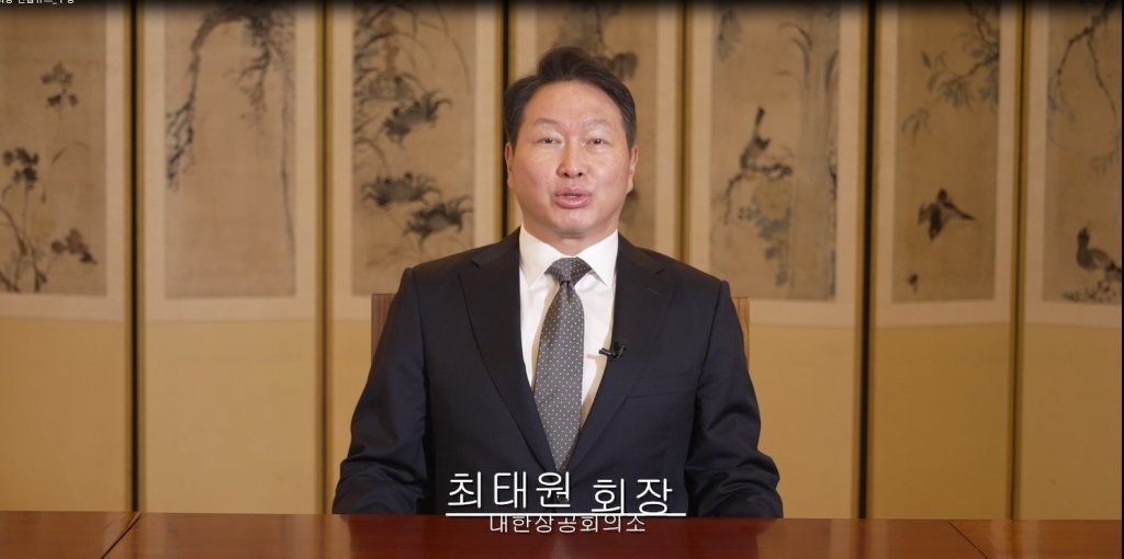 최태원 대한상공회의소 회장 축하 메시지