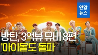 La canción 'IDOL' de BTS supera los 300 millones de visualizaciones en YouTube