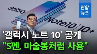 """[영상] 삼성 '갤럭시노트10' 공개…""""S펜, 허공에 움직여도 인식"""""""