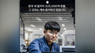 Apple Korea affirme employer 500 personnes