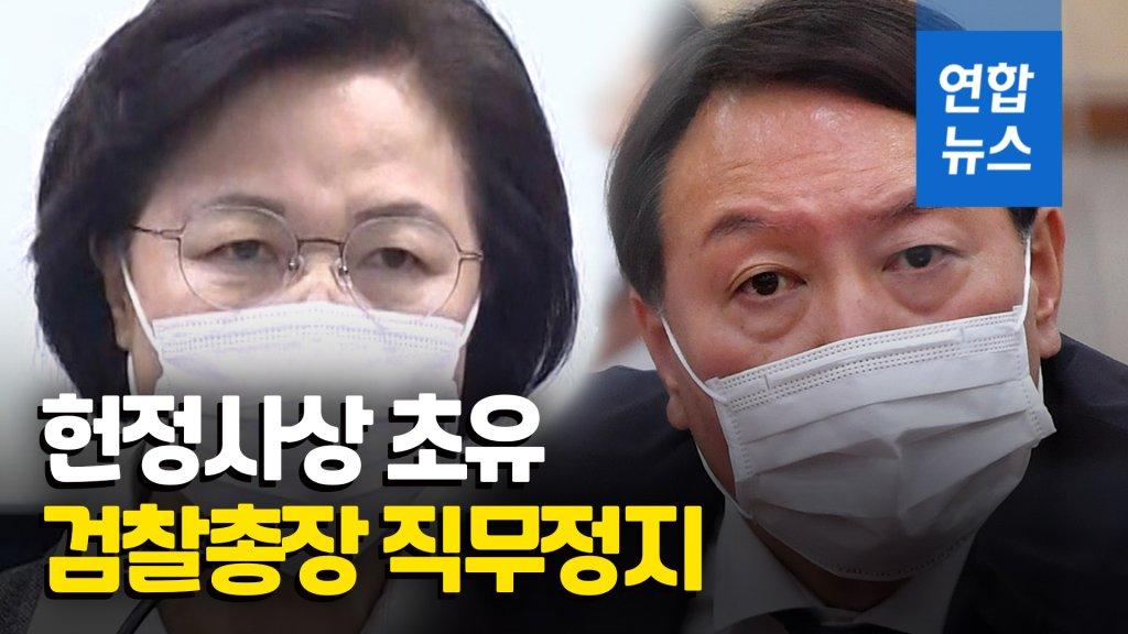 영상] 추미애, 사상 초유 검찰총장 직무정지…윤석열 법적 대응 | 연합뉴스