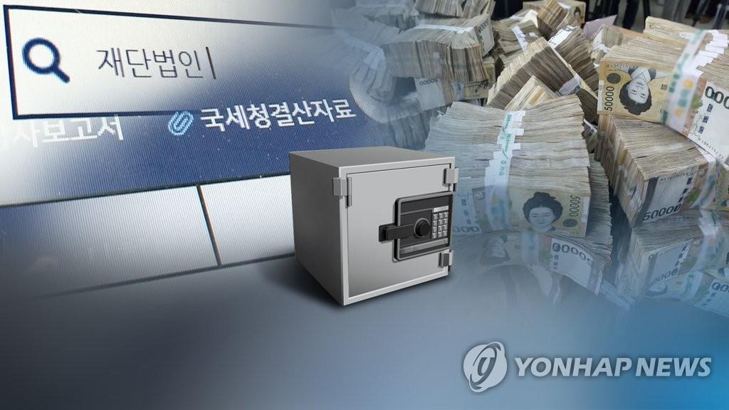 공익법인 관리감독 강화(CG)